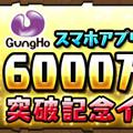 6000万