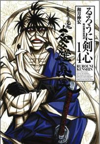 shishio