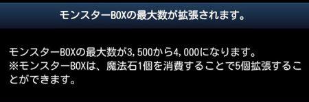 モンスターBOXの最大数が3,500から4,000になります。 ※モンスターBOXは、魔法石1個を消費することで5個拡張することができます。