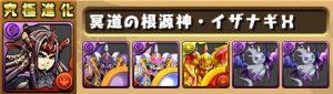 izanagi_sozai
